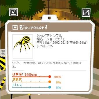 1709831アセンブル1-0-2-2.jpg